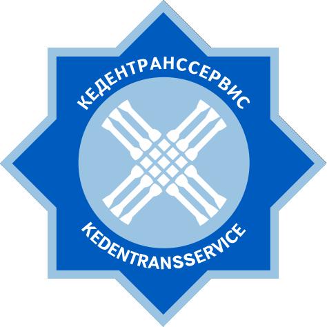 АО «Кедентранссервис
